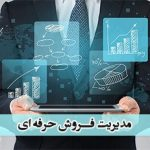 دوره آنلاین مدیر فروش  SALES LEADERSHIP