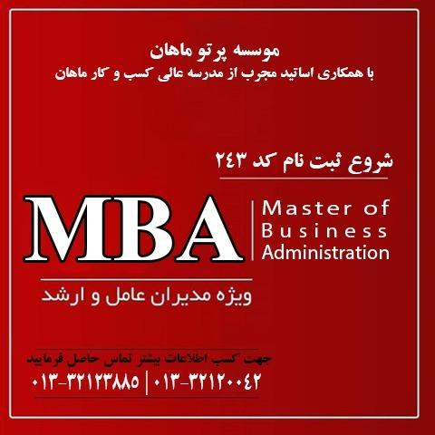 دوره MBA | مدیریت راهبردی کسب و کار پرتو ماهان