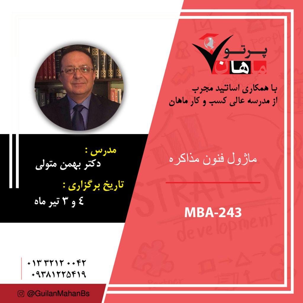 ماژول فنون مذاکرات تجاری از  دوره  MBA کد 243 برگزار شد
