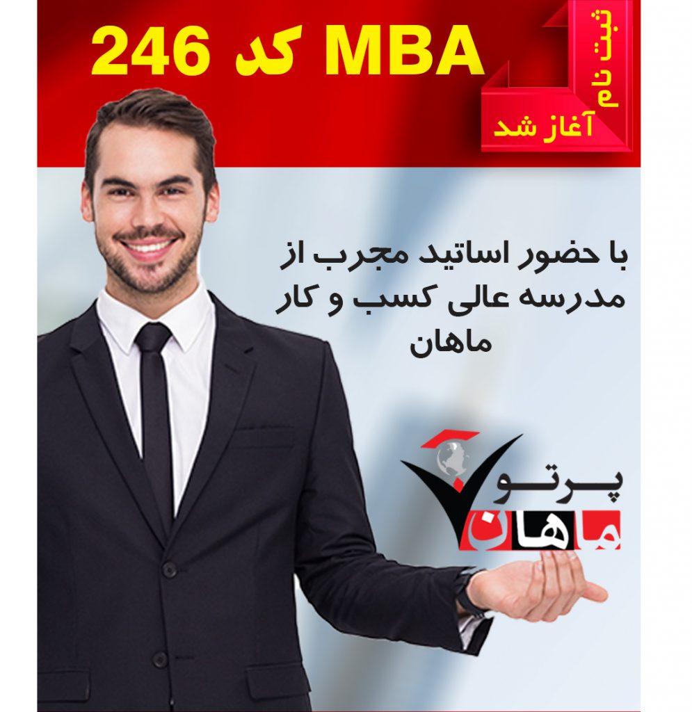 شروع ثبت نام کد 246-MBA در موسسه ماهان رشت