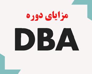 مزایای دوره DBA
