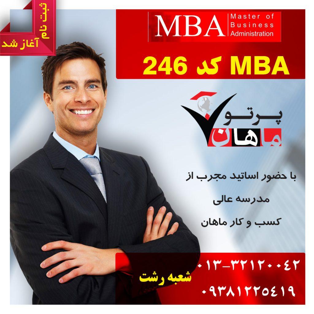 شروع ثبت نام دوره MBA کد 246