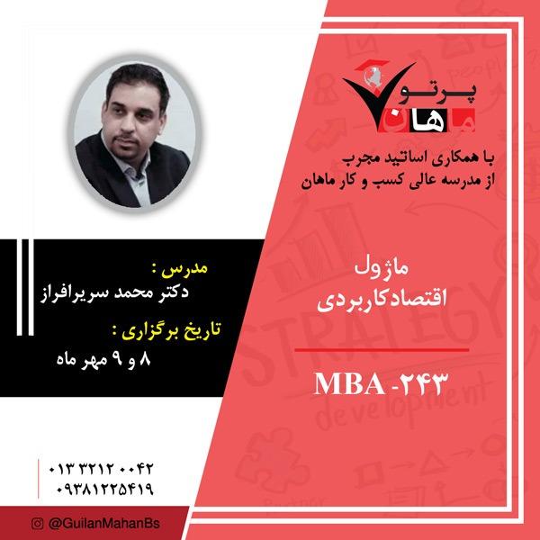 برگزاری ماژول اقتصاد کاربردی دوره MBA-243 در رشت