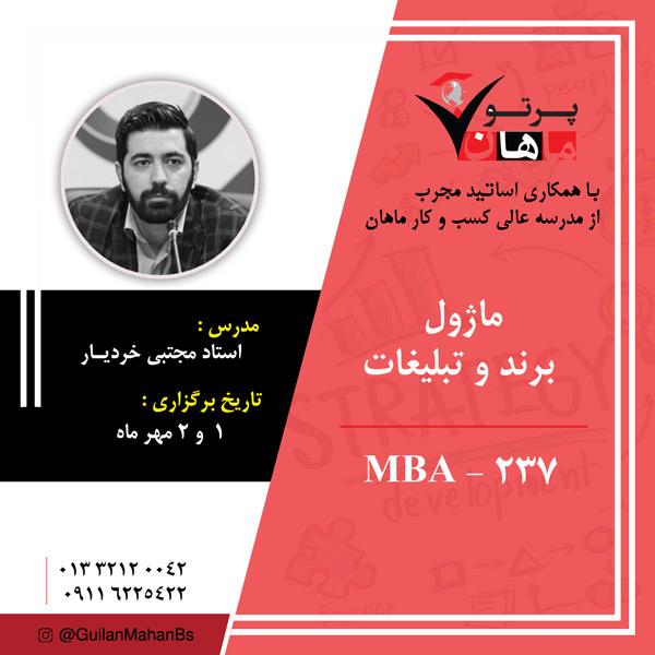 برگزاری ماژول برند و تبلیغات MBA-237 در رشت