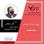 ماژول مسئولیت اجتماعی از دوره Leadership در رشت برگزار گردید