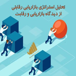 تحلیل استراتژي بازاريابي رقابتي از دیدگاه بازاریابی و رقابت